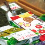 ① お茶の山下園